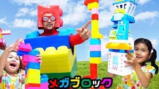 新キャラ!メガブロックマン登場!!1才からのメガブロック80個バック&スカイエアポート&なかよしファームハウスで遊んだよ♪ おもちゃ himawari-CH thumbnail