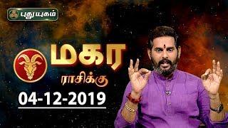 Rasi Palan | Magaram | மகர ராசி நேயர்களே! இன்று உங்களுக்கு…| Capricorn | 04/12/2019