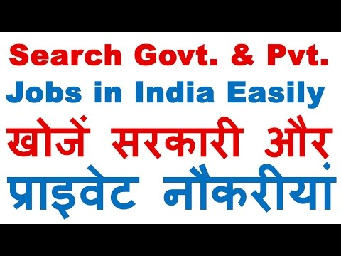 How to Search Government & Private Jobs in India (Best Job Website in India)