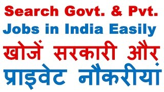 how to search government private jobs in india best job website in india
