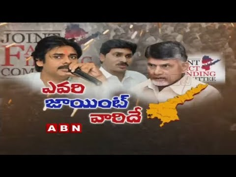 ABN Debate on Pawan Kalyan's JFC meeting | Part 1