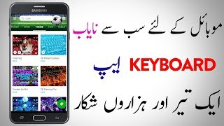 Best Keyboard Application For Android Mobile | My Technical support