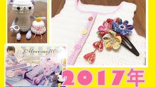 2017年のこれが見たい!アンケート⭐︎【ベビーベストの編み方、つまみ細工の作り方、モコもじ オリーナの遊び方】