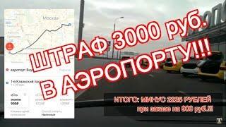 подарок для таксистов-штраф в 3000 руб при заказе с аэропорта Внуково