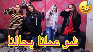 شو عملنا بحالنا الجزء الثاني - تحديات بنات - تحدي مضحك - جبناالعيد؟؟