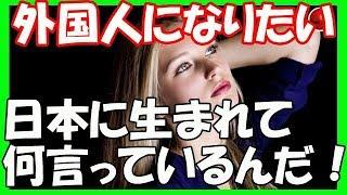 【海外の反応】外国人になりたい日本人に世界が驚愕!文化というより外見が…w