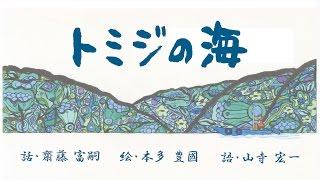 東日本大震災を風化させないため、たくさんの方のご支援により完成した...