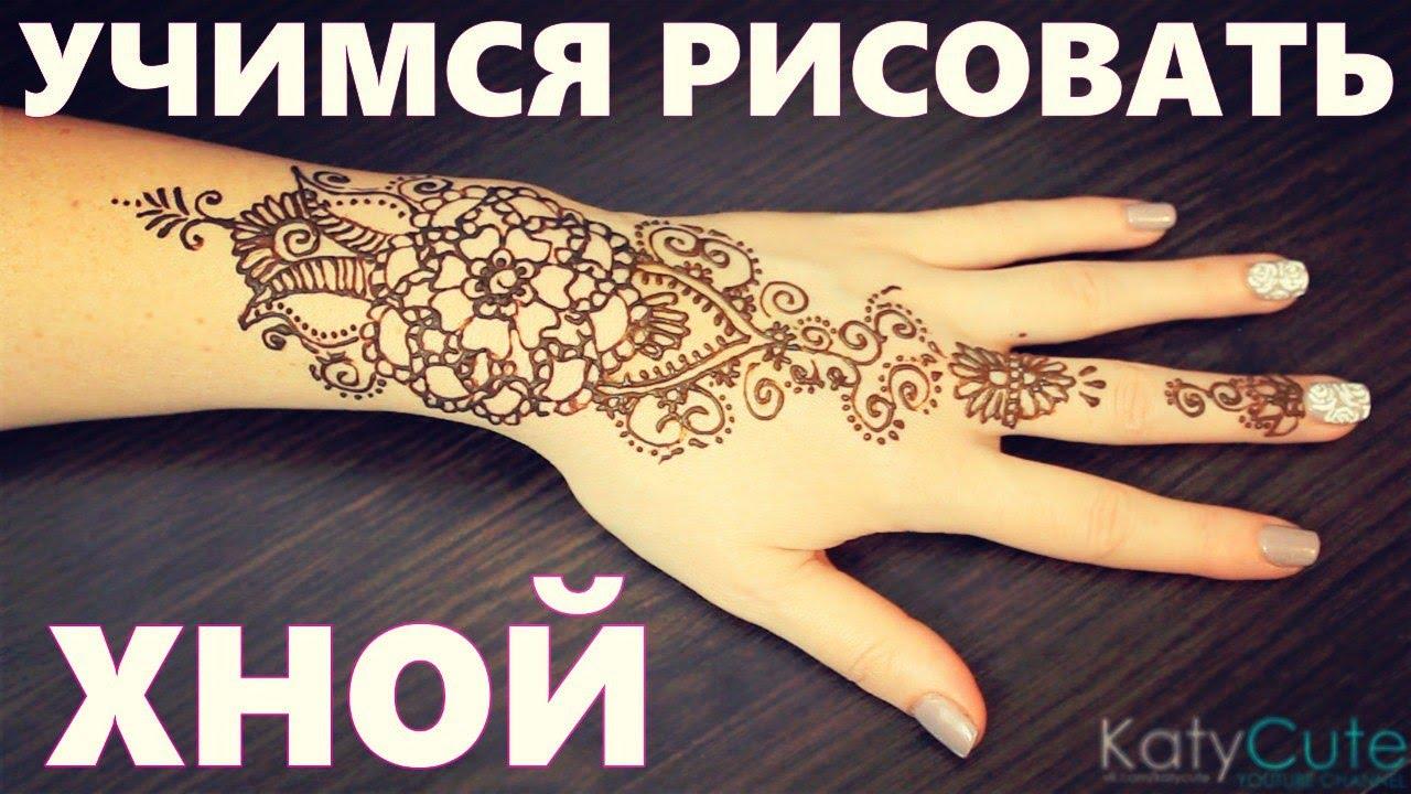 мехенди на руке фото легкие рисунки для начинающих тату хной