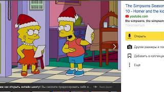 Симпсоны 30 сезон смотреть онлайн бесплатно в HD 720