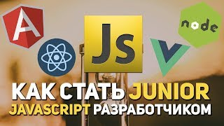 Как стать Junior JavaScript разработчиком