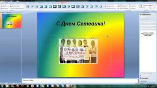 Урок Презентация, слайд шоу в PowerPoint легко