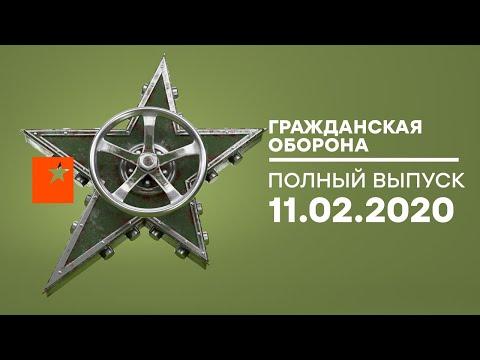 Гражданская оборона – выпуск от 11.02.2020