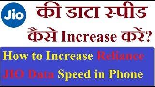 How to Increase Reliance JIO 4G Data Speed in Phone | जिओ की डाटा स्पीड कैसे बढ़ाये ?