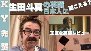 生田斗真の英語は日本人に聞こえる?「英語聞き流しのレビュー」