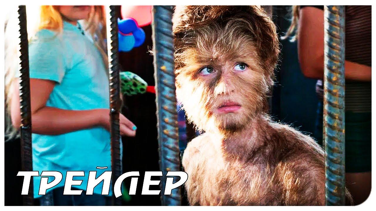Реальная история мальчика-волчонка — Русский трейлер (2021)