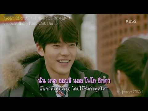 [KARAOKE/THAISUB] Hyolyn (SISTAR) - I Miss You (Uncontrollably Fond OST.) MV