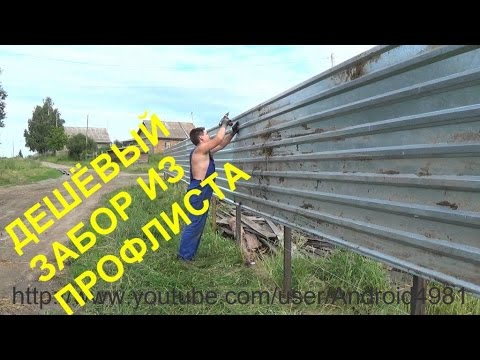 Забор из ПРОФ ЛИСТА своими руками