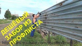Забор из ПРОФ ЛИСТА своими руками(Сегодня сделали забор из проф листа получилось очень быстро и дешево! ВСЕМ ПРИВЕТ!!! меня зовут НАРОДНЫЙ..., 2015-08-12T16:20:59.000Z)