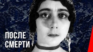 После смерти / After Death (1915) фильм смотреть онлайн