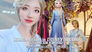(eng)디즈니스튜디오에 초대받았어요 ✨직접만든 겨울왕…