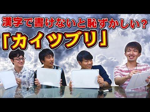 【ハイレベル】東大流書けないと恥ずかしい漢字!書き取りバトル!
