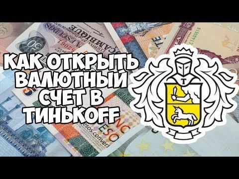 Как открыть валютный счет в Тиньков. Деньги за границей