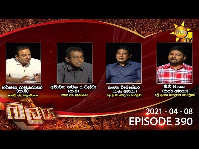 Hiru TV Balaya | Episode 390 | 2021-04-08