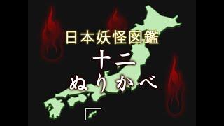 日本の妖怪を自分なりの解釈とかってな創造で 図鑑にしてみました.