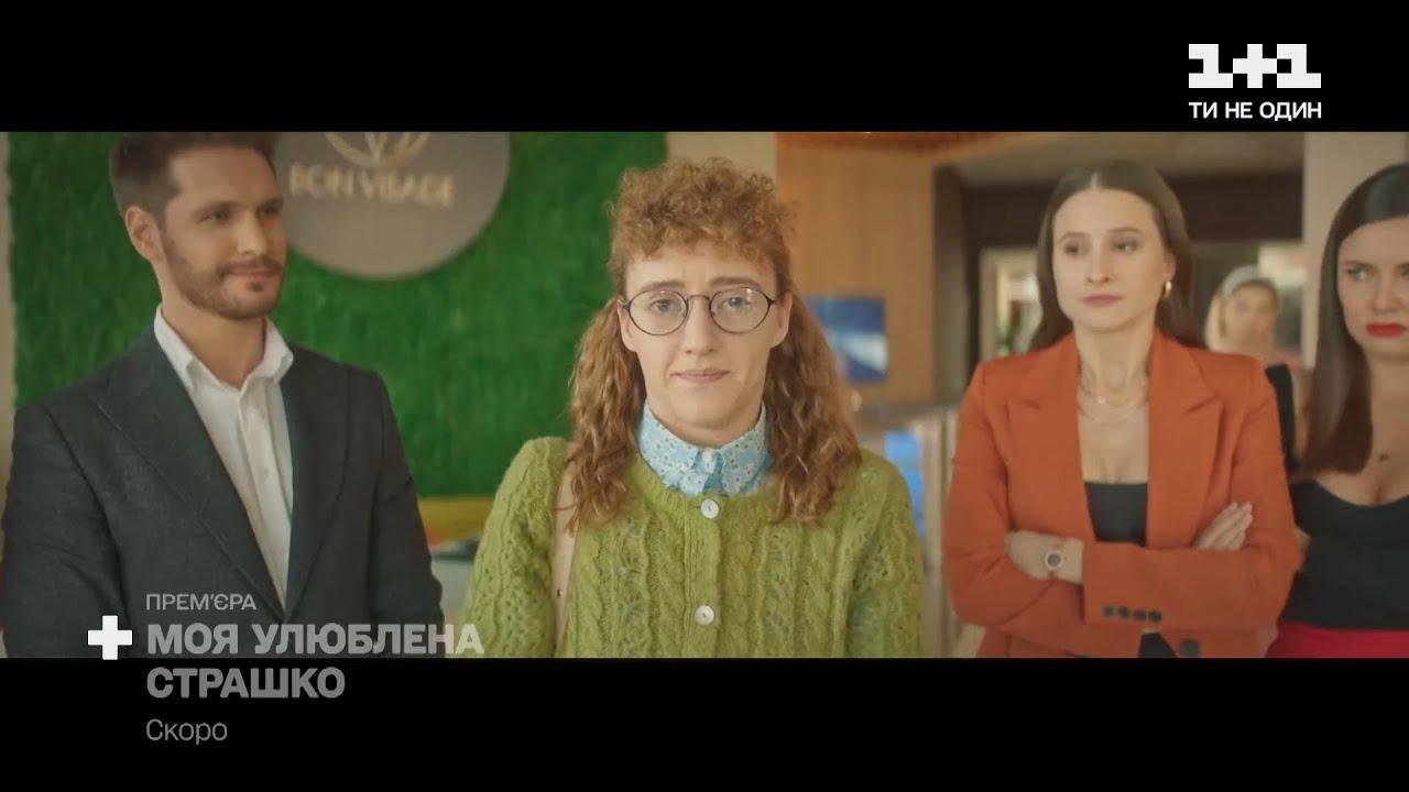 """Чарівна та чудна — прем'єра серіалу """"Моя улюблена Страшко"""" скоро на 1+1"""