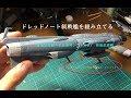 ドレッドノート級戦艦を建造する の動画、YouTube動画。