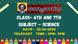 DD SAPTAGIRI-GOVT OF AP-VIDYA VARADHI- 6,7 CLASSES- SCIENCE - 25-09-2020- 2PM