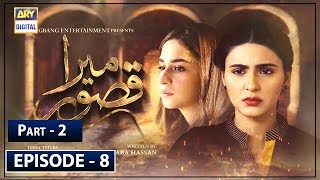 Mera Qasoor Episode 8 - Part 2 - 3rd October 2019 - ARY Digital Drama