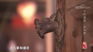 [中华优秀传统文化]千柱屋里《百马图》  CCTV中文国际