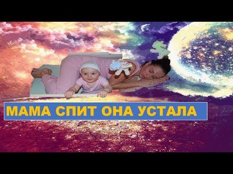 Мама спит она устала Стихотворение про маму