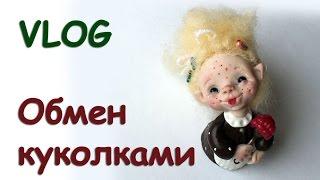 Обмен куколками с Екатериной Бондаренко