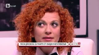 люси Дьяковска