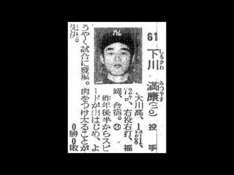 1964年 南海ホークス 選手名鑑 -...
