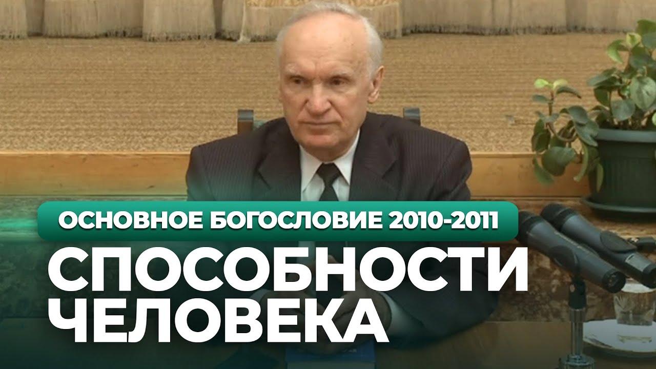 Способности человека (МДА, 2011.04.05) — Осипов А.И. - YouTube