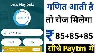 गणित आती है तो रोज मिलेगा ₹85+85+85 सीधे Paytm में !!