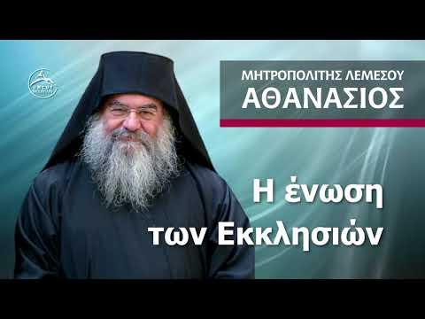 Η Ένωση των Εκκλησιών - Μητροπολίτης Λεμεσού Αθανάσιος