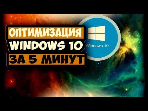 Win 10 Tweaker - Оптимизация и настройка Windows 10