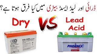 DRY BATTERY VS LEAD ACID BATTERY DETAIL IN URDU/HINDI