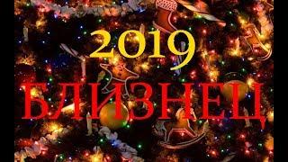 ПРОГНОЗ на 2019 год. СЮРПРИЗЫ ГОДА для БЛИЗНЕЦОВ.