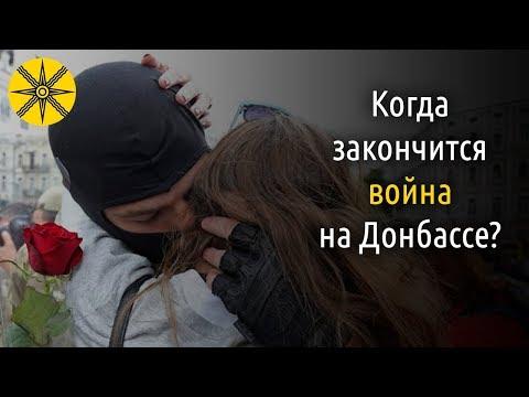 Когда закончится война на Донбассе? Предсказание