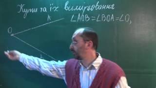 Тема 3 Урок 1 Кути та їх вимірювання - Геометрія 7 клас