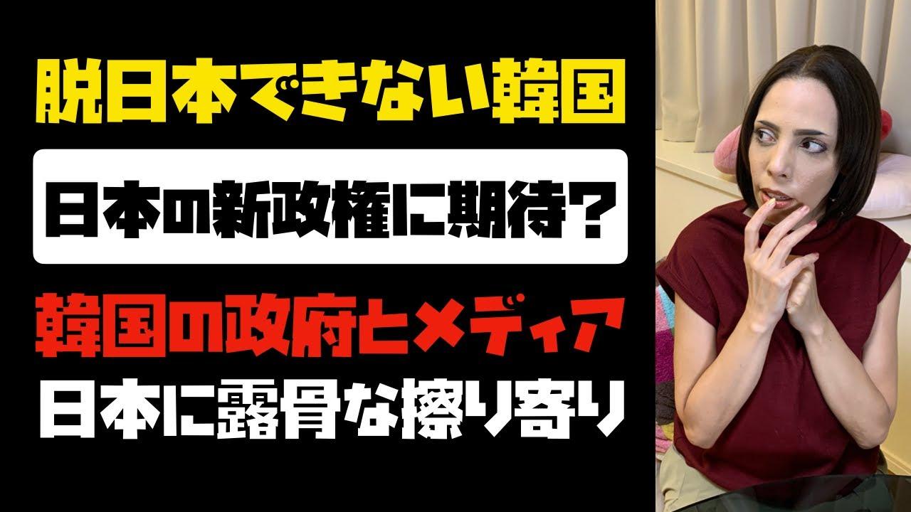 【脱日本できない韓国】日本の新政権に期待する?韓国の政府とメディアが露骨な擦り寄り!