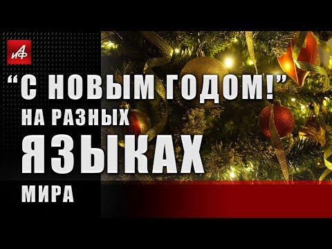 """""""С Новым годом!"""" на разных языках мира"""