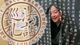 こころのあり方【慈母観音潮音寺チャンネル】:法話巡礼33