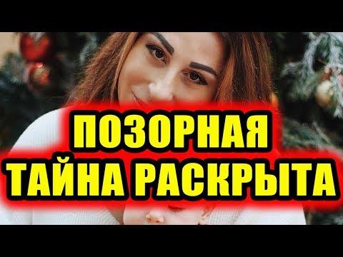 Дом 2 новости 7 марта 2018 (7.03.2018) Раньше эфира