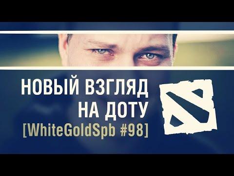 видео: НОВЫЙ ВЗГЛЯД НА ДОТУ [whitegoldspb #98]